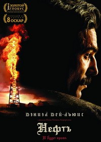 Нефть (И будет кровь)