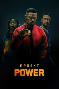 Проект Power (4K)