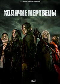 Ходячие мертвецы (11 Сезон)