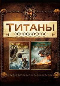 Битва Титанов - Гнев Титанов (Дилогия)