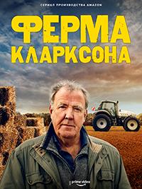 Ферма Кларксона