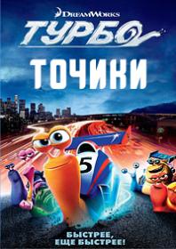 Турбо (Тоҷики)